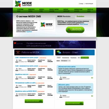 Веб сайт modx.ru