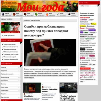 Moi-goda.ru thumbnail
