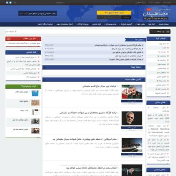mojahedan.com at WI. قرارگاه سایبری مجاهدان - بانک