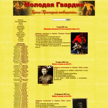 Molodguard.ru thumbnail