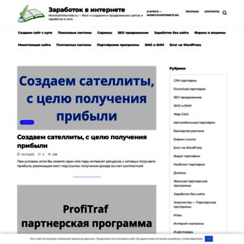 Веб сайт monetavinternete.ru