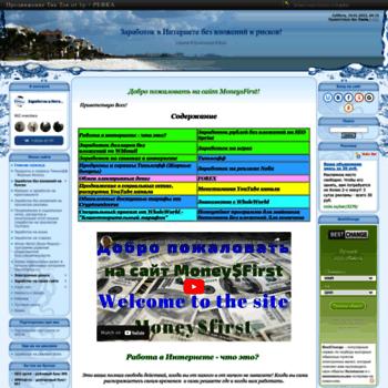 Веб сайт moneysfirst.ru