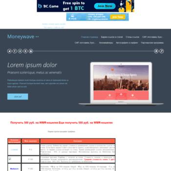 Веб сайт moneywave.do.am