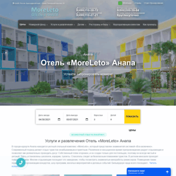 Moreleto-hotel.ru thumbnail