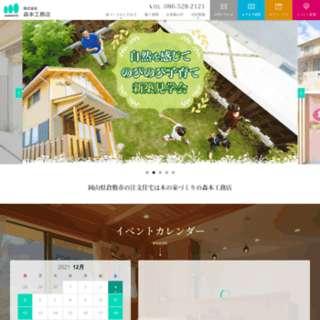 Morimoto-koumuten.jp thumbnail