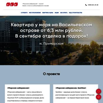 Morskaya-naberezhnaya.lsr.ru thumbnail