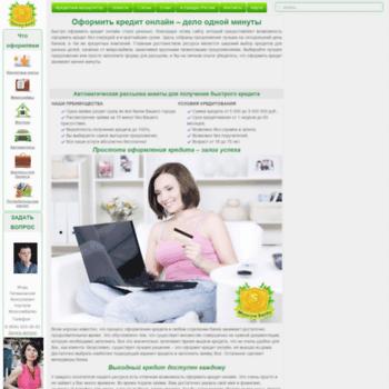 Кредит онлайн в москве