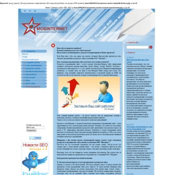 Веб сайт mosinternet.com