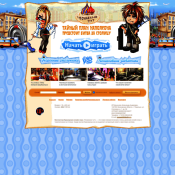 Веб сайт moswar.ru