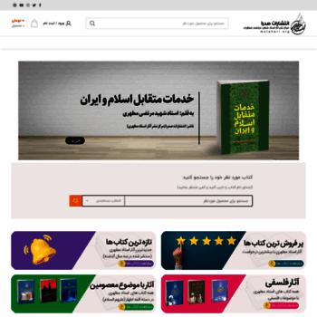 Motahari.org thumbnail