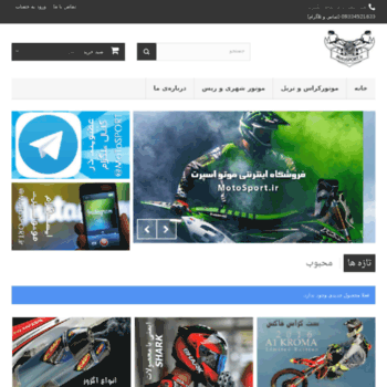 Motocross.ir thumbnail