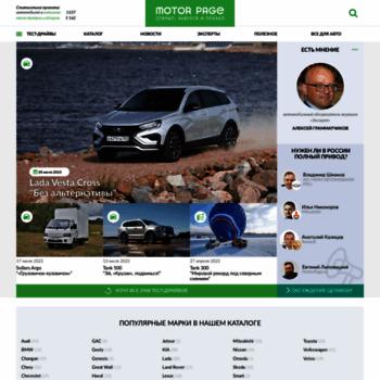 Motorpage.ru thumbnail