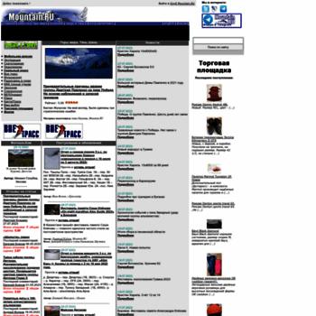 Mountain.ru thumbnail