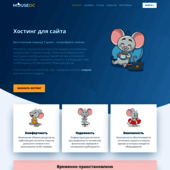 Mousedc.ru thumbnail
