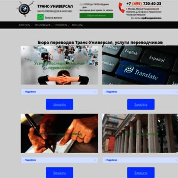 Веб сайт moyperevod.ru