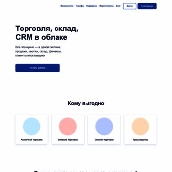 Moysklad.ru thumbnail