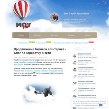 Веб сайт moytop.com