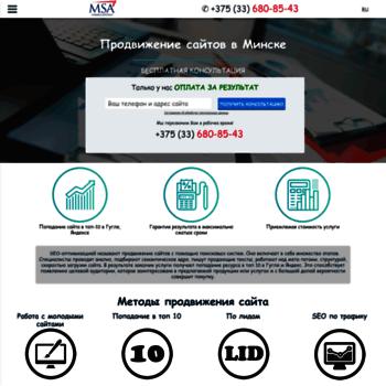 Веб сайт msa.by