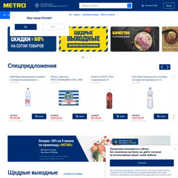 Msk.metro-cc.ru thumbnail