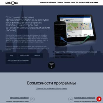 mtoolapp biz at WI  MobileTool - программа для прослушивания