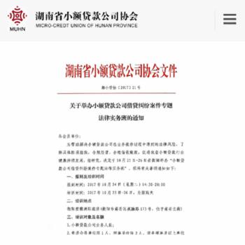 Muhn.org.cn thumbnail