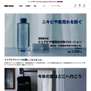 Muji.net thumbnail