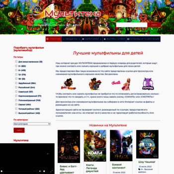 Веб сайт multiteka.ru