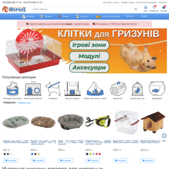 Веб сайт murchyk.com.ua