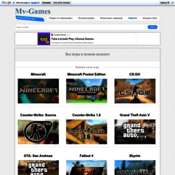 Веб сайт mv-games.org