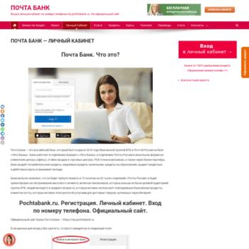 почта банк официальный сайт личный кабинет вход по номеру телефона без пароля