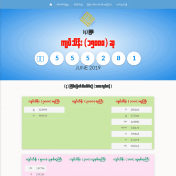 myanmarelottery com at WI  Home - Myanmar e-Lottery