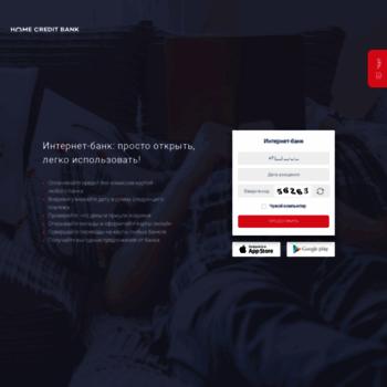 homecredit ru остаток по кредиту можно ли взять кредит в сбербанке с плохой кредитной историей