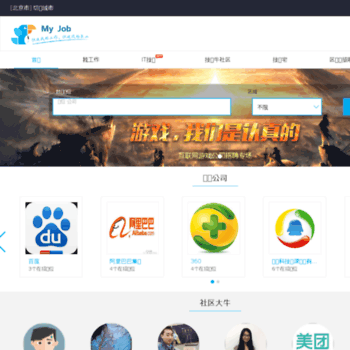 Myjob.com.cn thumbnail