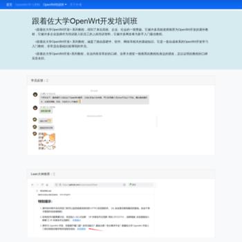 myopenwrt org at WI  明月永在博客  明月固件Openwrt MingYue !