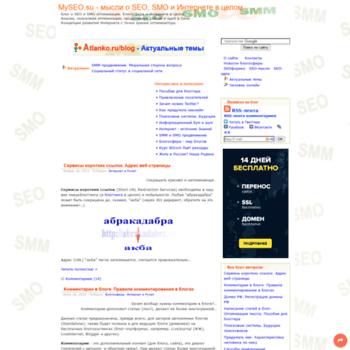 Веб сайт myseo.su
