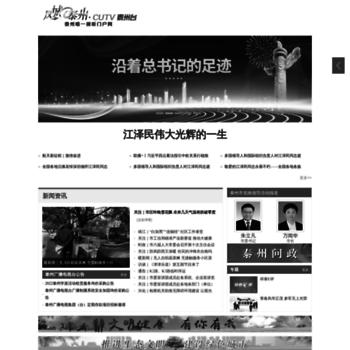 Mytaizhou.net thumbnail