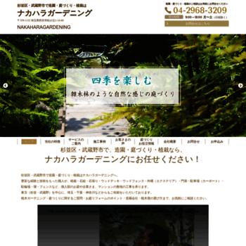 N-gardening.jp thumbnail
