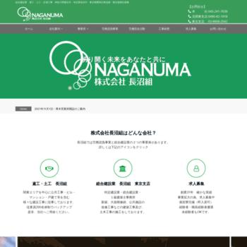 Naganumagumi.co.jp thumbnail