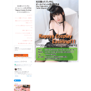 Nago-cos.jp thumbnail