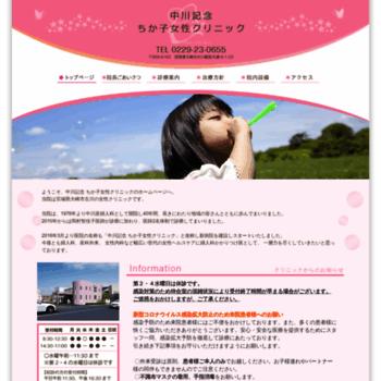 Nakagawa-sanfujinka.jp thumbnail