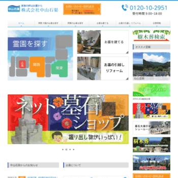 Nakayamasekiryo.co.jp thumbnail