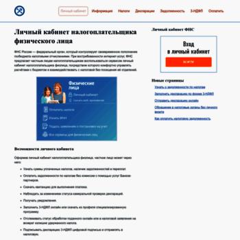 Nalog-lk.ru thumbnail