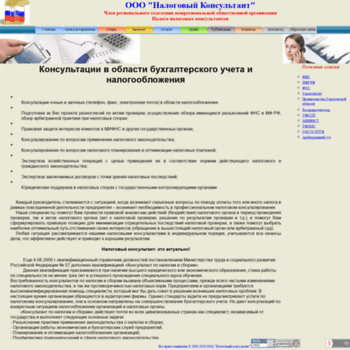 Веб сайт nalog-sar.ru
