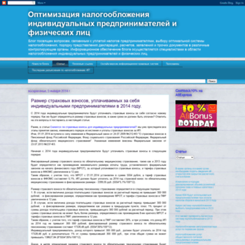 Веб сайт nalogy.blogspot.com
