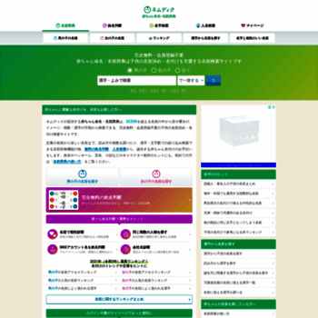 Namedic.jp thumbnail
