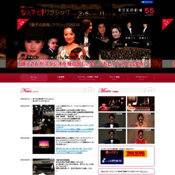 Nandemoclassic.jp thumbnail