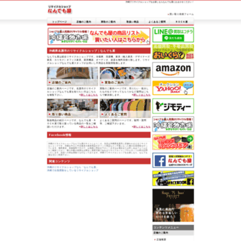 Nandemoya.jp thumbnail