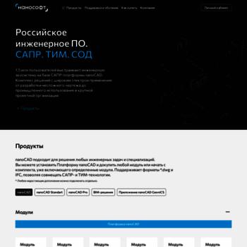 Nanocad.ru thumbnail