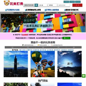 Nantou.com.tw thumbnail