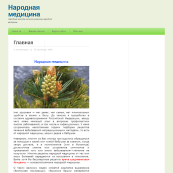 Narmedblog.ru thumbnail
